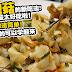 杏鲍菇的新吃法! 真的是太好吃啦! 做法简单,喜欢的可以学起来!