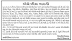 GSRTC Himatnagar Recruitment for Apprentice Posts 2020