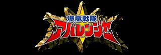 Bakuryu Sentai Abaranger