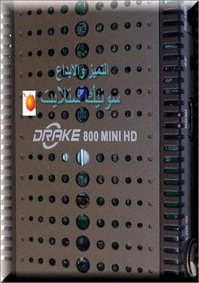 فلاشة الاصلية DRAKE HD 800 Mini