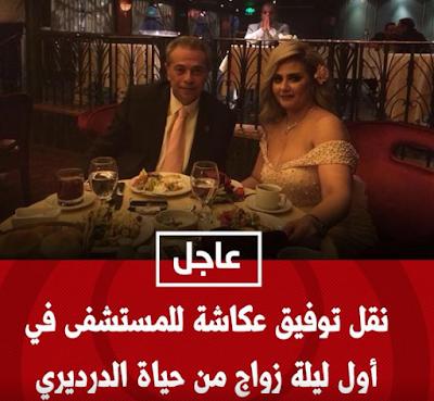 نقل توفيق عكاشه للمستشفي بعد اول ليله زواج مع حياه الدرديري
