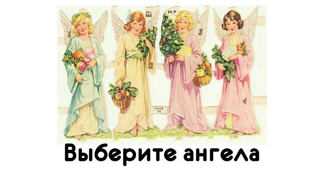 Выберите ангела!