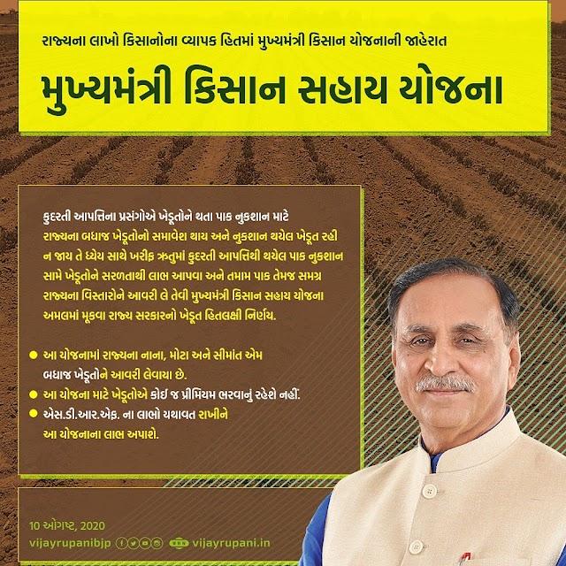 Gujarat Kisan Sahay Yojana - गुजरात मुख्यमंत्री किसान सहाय योजना ऑनलाइन आवेदन