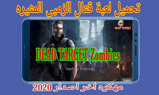 تحميل لعبة  DEAD TARGET: zombies  MOD للاندرويد