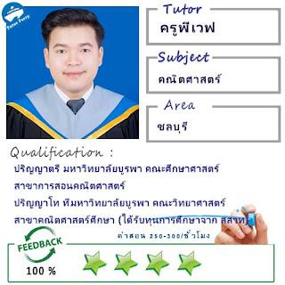 ครูพี่เวฟ (ID : 13453) สอนวิชาคณิตศาสตร์ ที่ชลบุรี