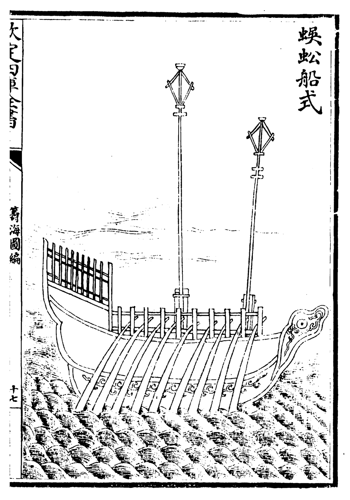 Ming Dynasty Galley