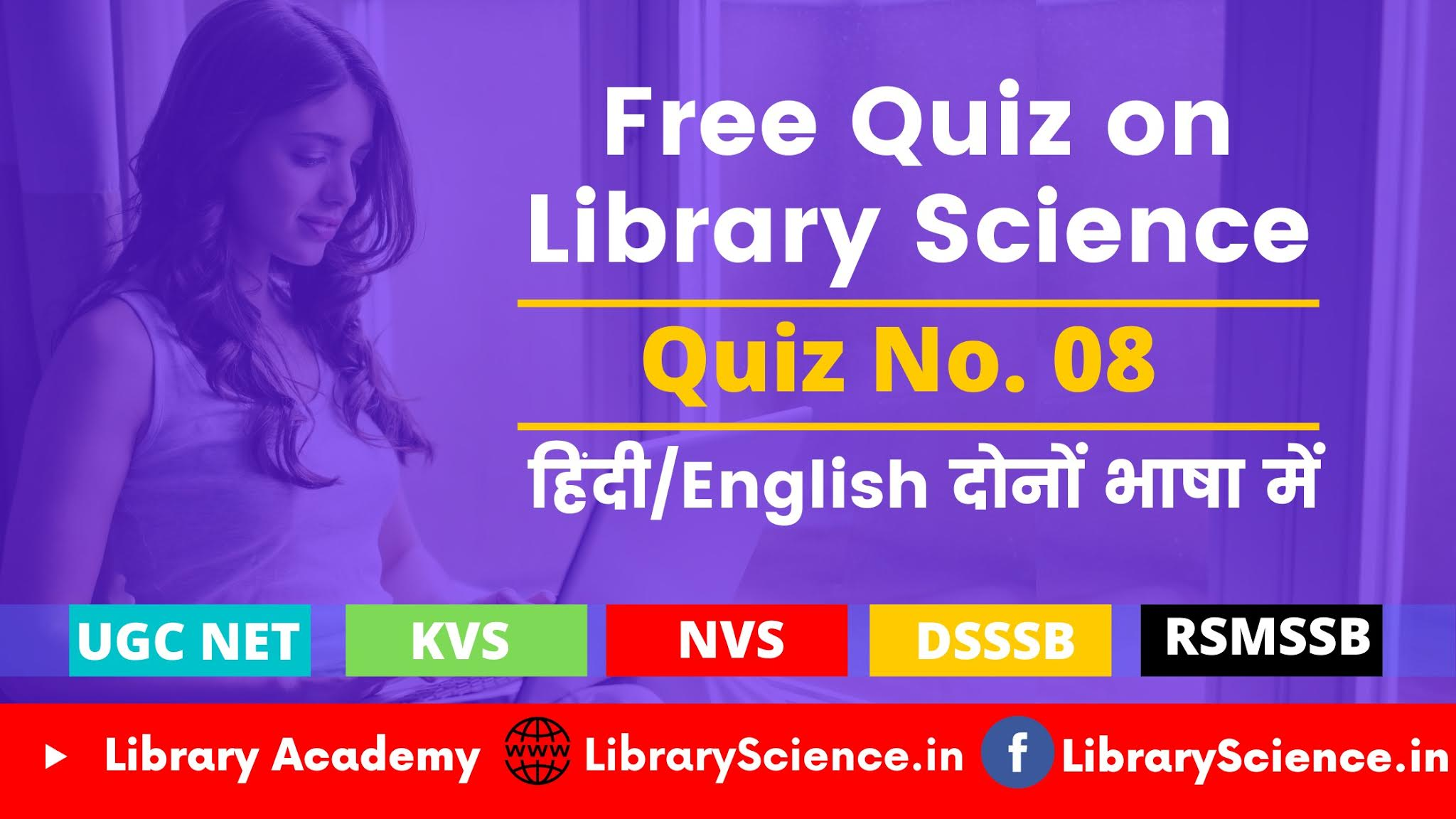 Library Science Quizzes Online