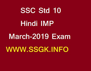 SSC Std 10 Hindi IMP March-2019 Exam
