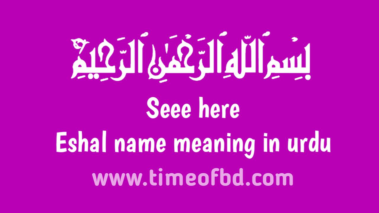 Eshal name meaning in urdu, ایسڈل نام کا مطلب اردو میں ہے