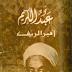 عبد الكريم أمير الريف، روبرت فورنو