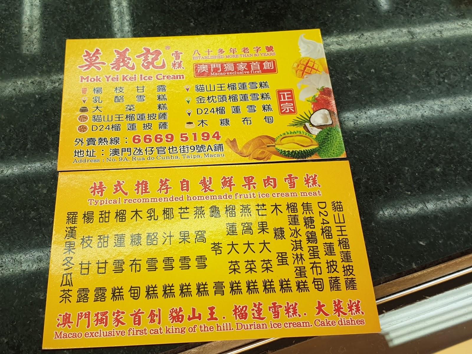 健康素友社: 澳門蔬食遊之莫義記貓山王榴槤雪糕&洪馨椰子雪糕 1080616