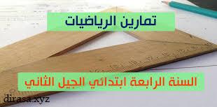 واجبات و تمارين للسنة الرابعة ابتدائي في مادة الرياضيات pdf - word