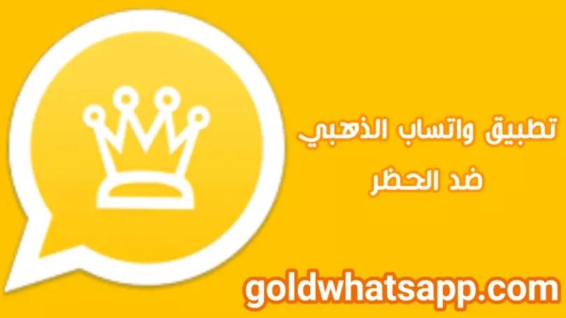 تطبيق الواتس اب الذهبي