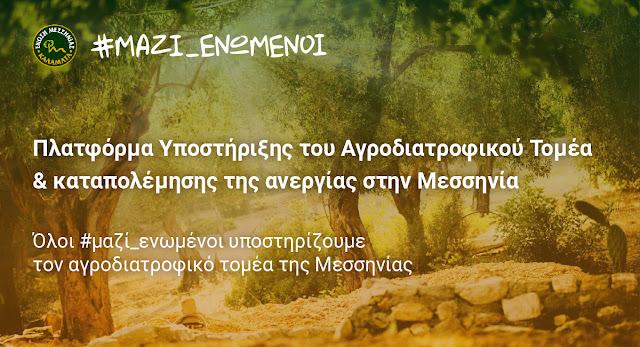 Πλατφόρμα Διασύνδεσης #μαζί_ενωμένοι από τον Αγροτικό Συνεταιρισμό Ένωση Μεσσηνίας
