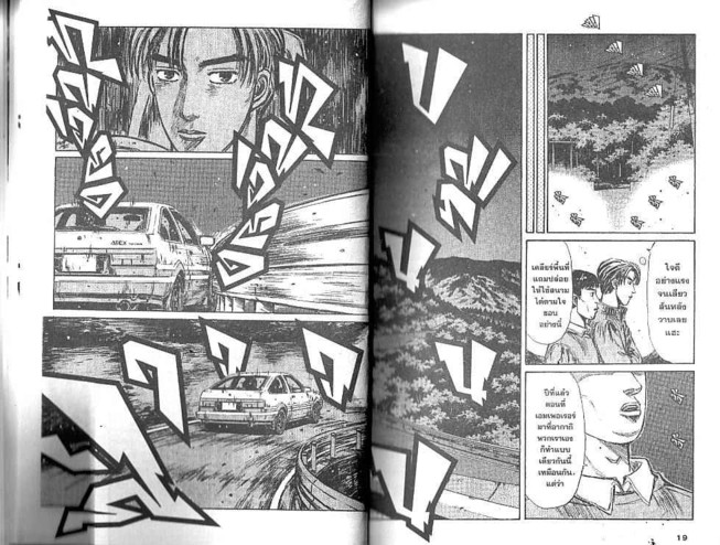 Initial D - หน้า 8