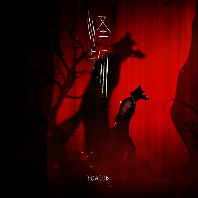 YOASOBI - Kaibutsu | BEASTARS Season 2 Opening Theme Song