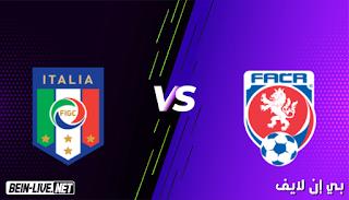 مشاهدة مباراة ايطاليا وجمهوريه التشيك بث مباشر اليوم بتاريخ 04-06-2021 في مباراة ودية
