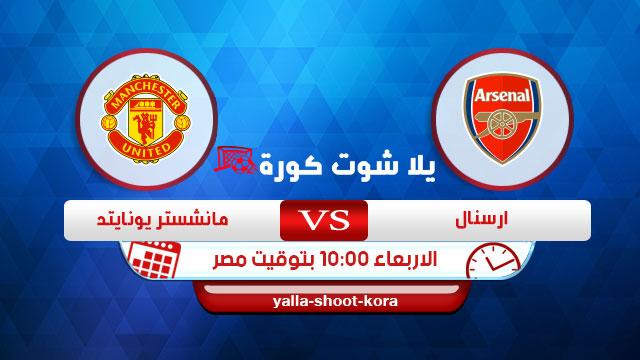 arsenal-fc-vs-manchester-united