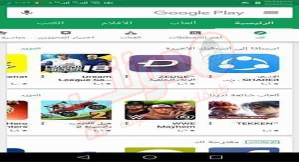 Google Play متجر تحميل برنامج