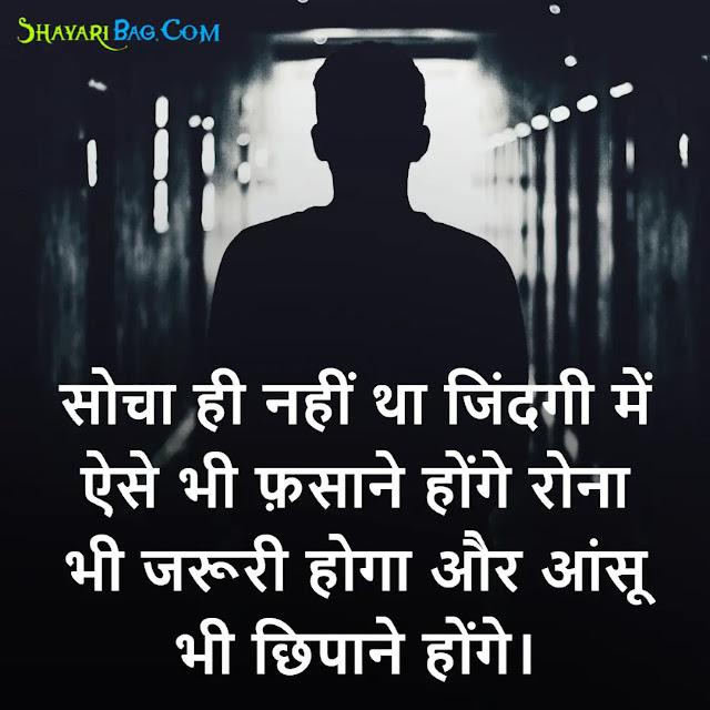 Sad Hindi Shayari on Alone