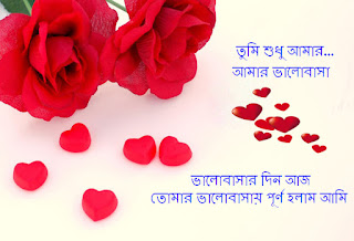 cool-happy-rose-day-bangle-bengali-messages-images-for-whatsapp-facebook-fb-dp