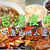 台湾夜市你可能吃错了,在地人最爱这10个道地小吃!