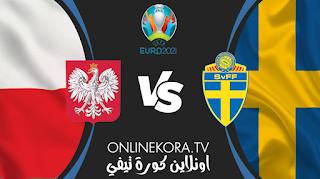 مشاهدة مباراة السويد وبولندا القادمة بث مباشر اليوم  23-06-2021 في بطولة أمم أوروبا