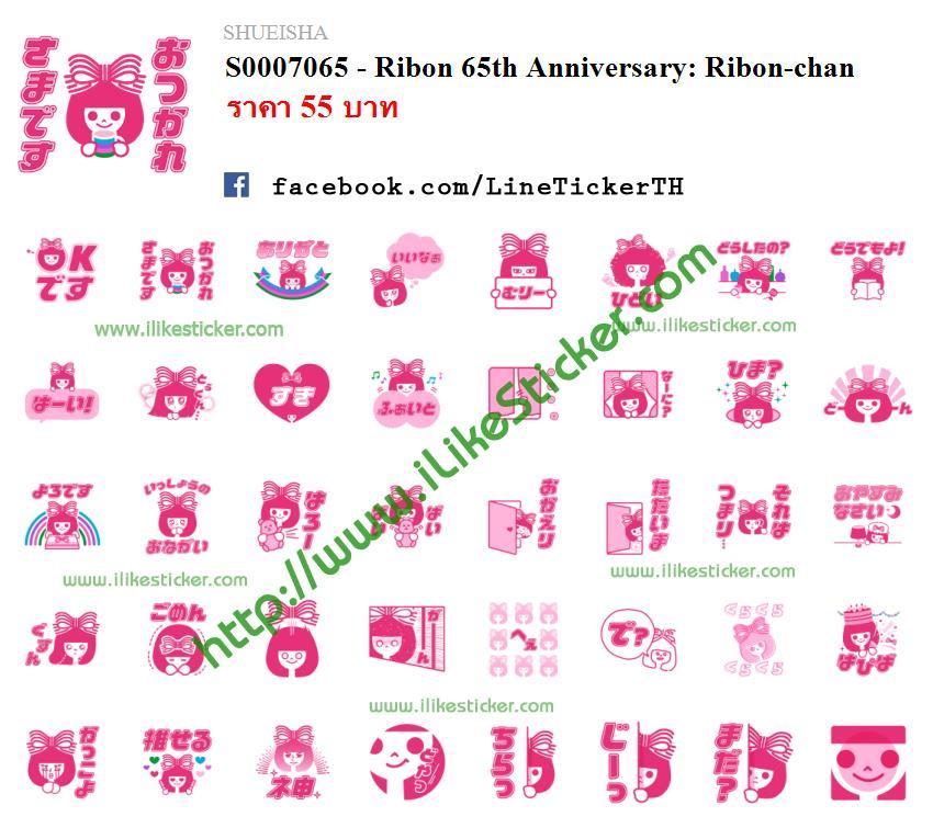 Ribon 65th Anniversary: Ribon-chan