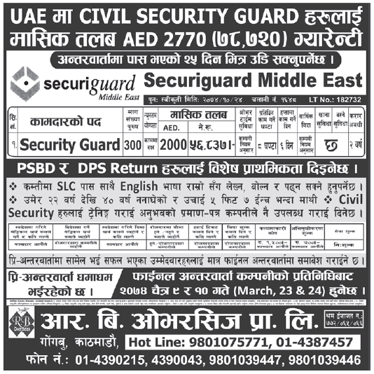Jobs in UAE for Nepali, Salary Rs 56,837