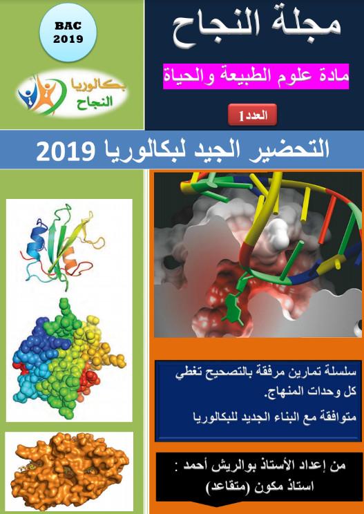 العدد 01  مجلة النجاح تحضير بكالوريا علوم طبيعية - للأستاذ أحمد بوالريش