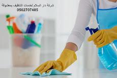 افضل شركة تنظيف بمعشوقة 0502707485 تنظيف بالبخار تنظيف جاف بأحدث التقنيات فى معشوقه