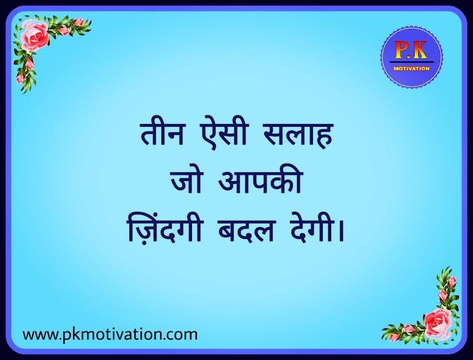 तीन ऐसी सलाह जो आपकी ज़िंदगी बदल देगी।  motivational story in hindi. Hindi kahani.