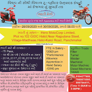 Urgent Requirements For Hero Two Wheeler Company Halol Factory