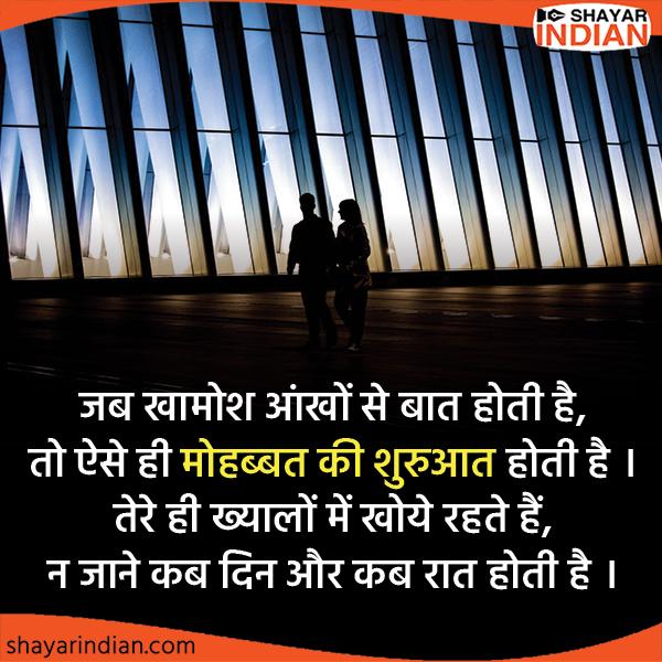 तेरे ही ख्यालों में खोये - Love Shayari - Khamosh, Aankhein, Mohabbat, Khyal, Din, Raat