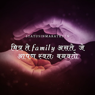 Marathi Quotes For Family Collection