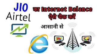 Airtel, Jio जैसे SIM ka Internet Balence kaise check karen?