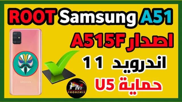 كيفية عمل روت لجهاز Samsung A5 A515F  اصدار الاندرويد 11 حماية U5