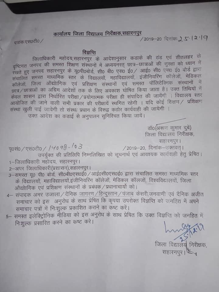 सहारनपुर: जनपद के विद्यालयों में अग्रिम आदेश तक अवकाश घोषित