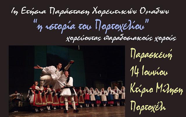"""""""Η ιστορία του Πορτοχελίου"""" χορεύοντας παραδοσιακούς χορούς"""