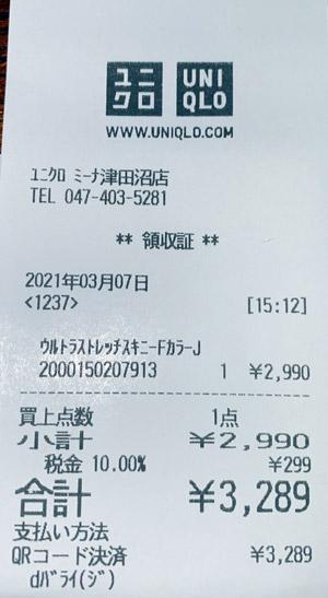 ユニクロ ミーナ津田沼店 2021/3/7 のレシート