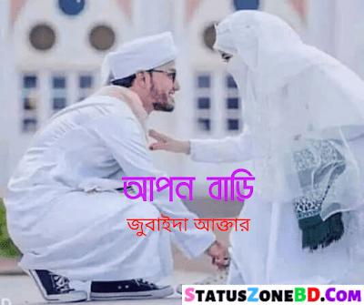 আপন বাড়ি জুবাইদা আক্তার, Love Poem Bangla, Bangla Kobita, Valobashar kobita, Bangla romantic kobita, bangla poems, valobasar kobita, bangla premer kobita, love kobita, bangla romantic premer kobita, bhalobasar kobita, bangla love kobita, bangla romantic poem, bangla premer choto kobita, romantic bengali poem, bangla valobashar kobita
