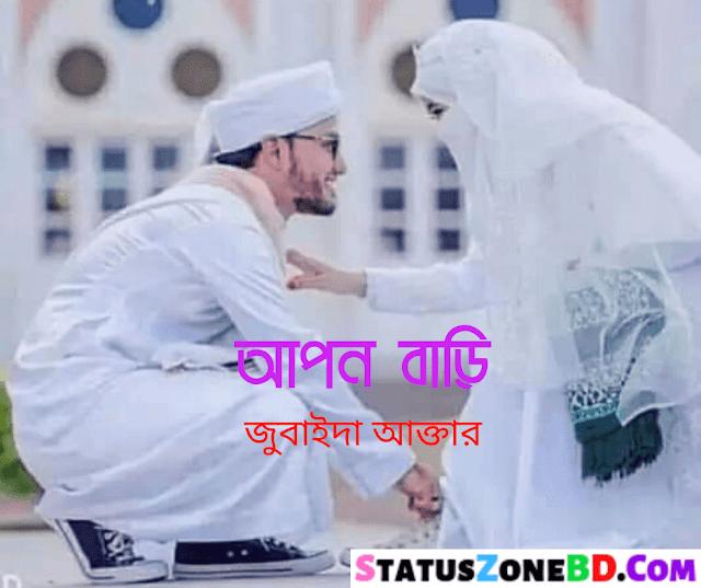 আপন বাড়ি (জুবাইদা আক্তার) Love Poem Bangla