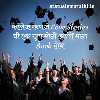College Life Status In Marathi