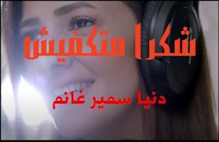 كلمات اغنيه شكرا متكفيش دنيا سمير غانم مؤسسه مجدي يعقوب