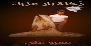 رواية دخله بلا عذراء كامله بقلم عمرو علي