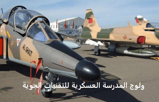 ولوج المدرسة العسكرية للتقنيات الجوية بمراكش 2021-2022 ERA تلاميذ ضباط - إجازة في الطيران