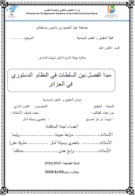 مذكرة ماستر: مبدأ الفصل بين السلطات في النظام الدستوري في الجزائر PDF