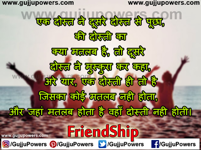 friendship day quotes shayari