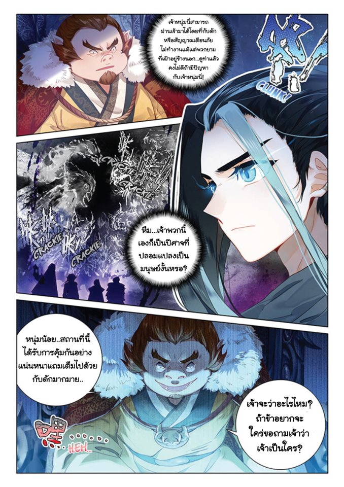 Seeking the Flying Sword Path - หน้า 10