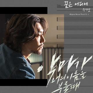 [Single] Jung Kyung Ho - When the Devil Calls Your Name OST Part 4 Mp3 full zip rar 320kbps